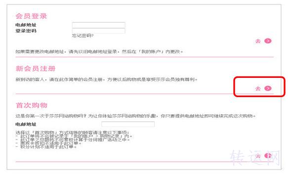 sasa海淘攻略:官网购物流程介绍