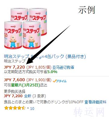日本亚马逊上买东西付的是日元吗?