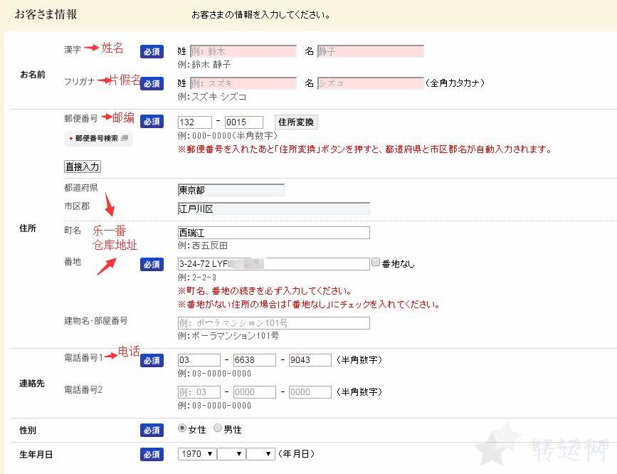 pola官网,日本pola海淘攻略3