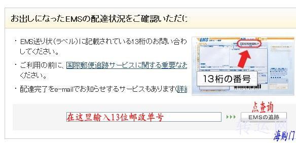 日本邮政包裹查询