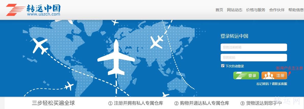 转运中国使用教程