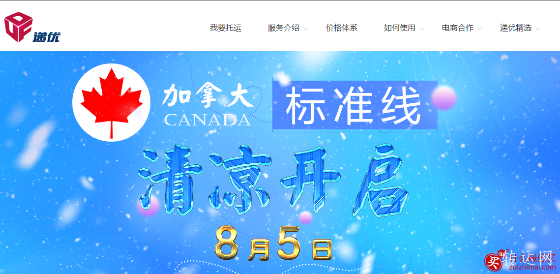 加拿大转运公司哪家好 加拿大海淘转运公司大全 加拿大 <b> <a href=