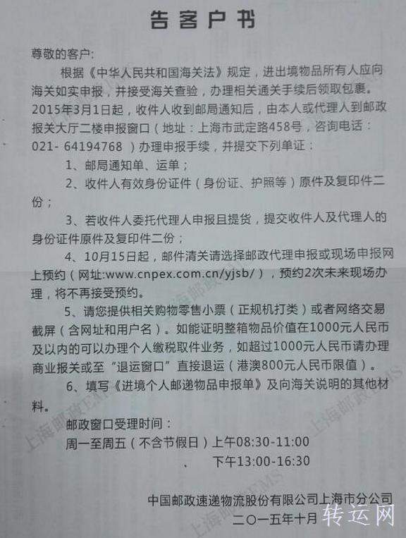 上海邮政EMS开通网上申报预约