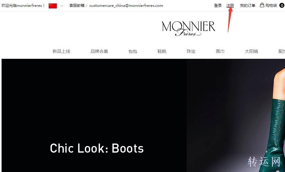 2018年最新法国MONNIER Frères中文网站海淘攻略
