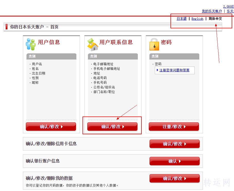 日本乐天怎么修改收货地址,怎么添加地址