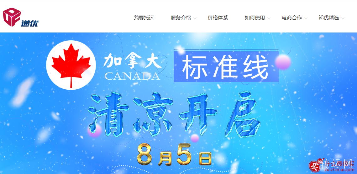 加拿大转运公司哪家好 加拿大海淘转运公司推荐
