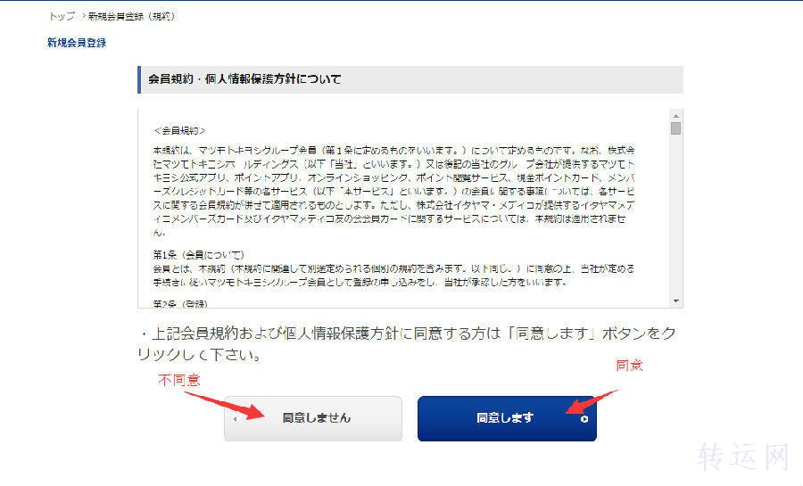 松本清药妆日本官网海淘购物攻略 Matsukiyo海淘教程