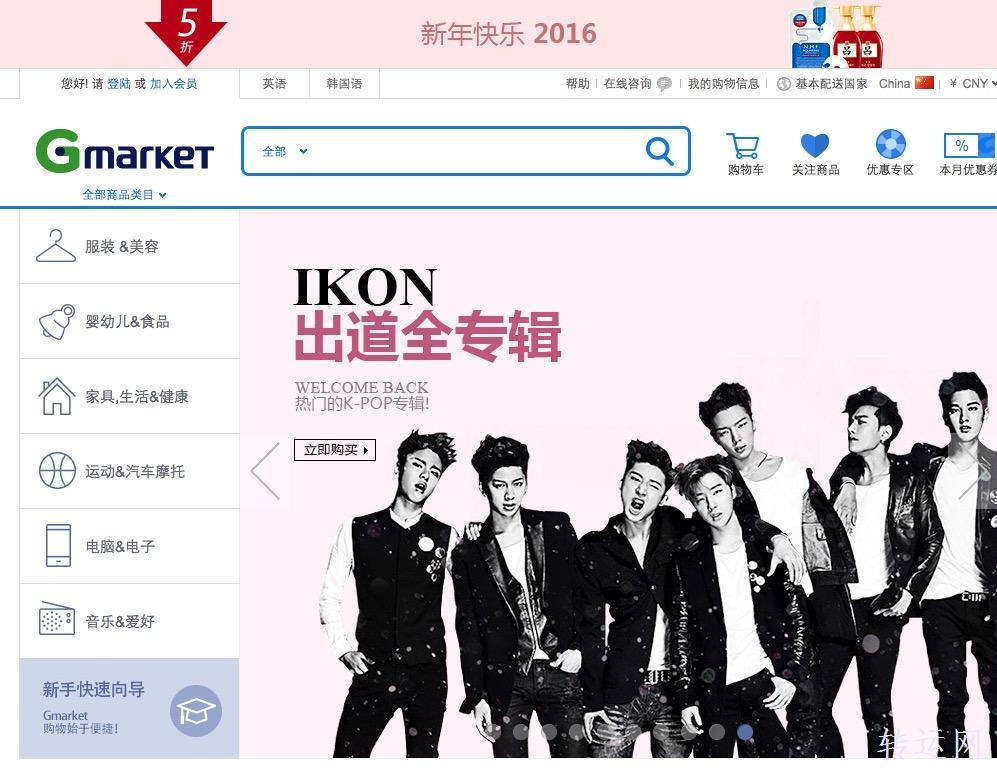 韩国海淘网站有哪些? 韩国海淘网站大全