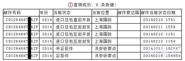 日本邮政转中国邮政小包查询