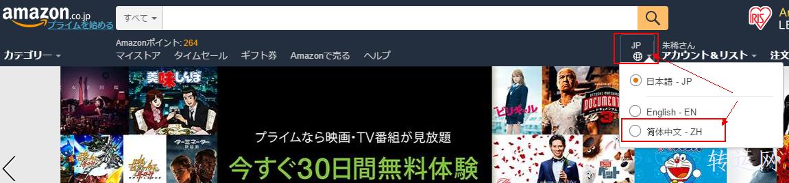 日本亚马逊怎么修改收货地址,怎么添加地址
