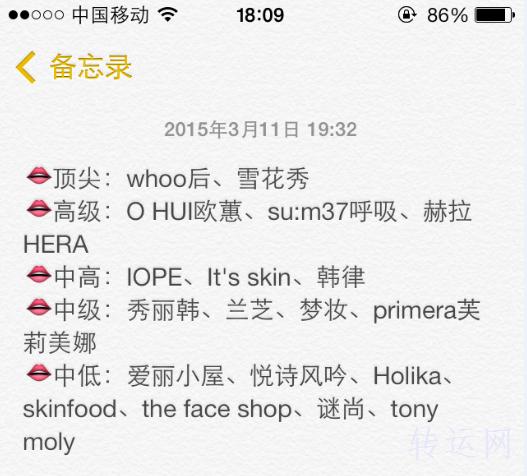 韩国海淘必败清单 韩国必败化妆品清单