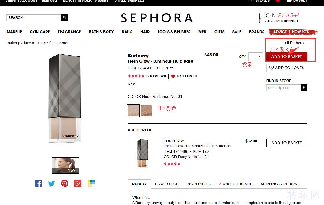 2018年最新美国Sephora(丝芙兰)官网下单购物攻略教程