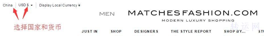 英国著名奢侈品网站MatchesFashion海淘购物攻略