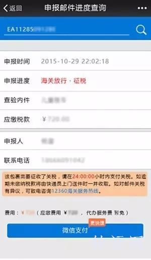 海关新政及广州被税缴税关邮e通交税方法