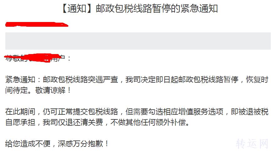 日本邮政包税线路全面暂停了,到底为什么?