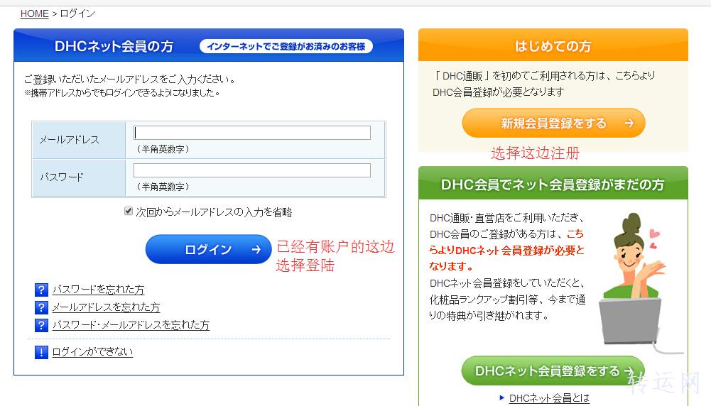 日本海淘dhc日本官网海淘购物教程