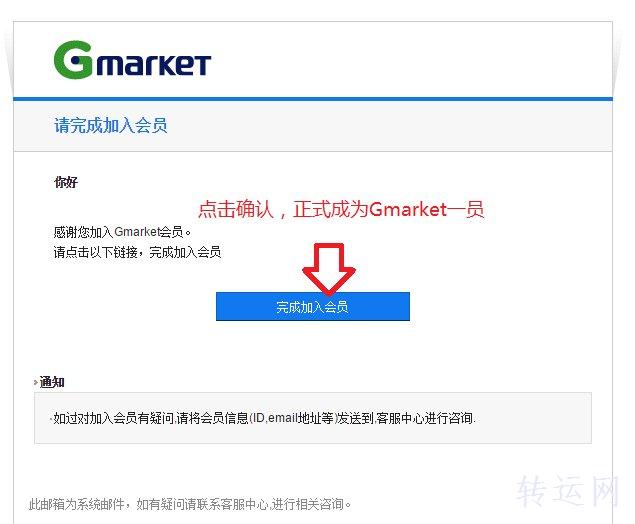 韩国Gmarket直邮攻略 韩国Gmarket海淘攻略