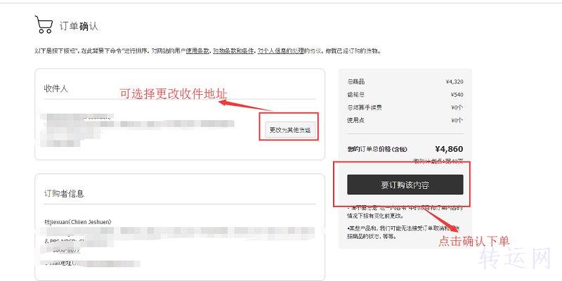 日本COSME美妆官网海淘购物流程