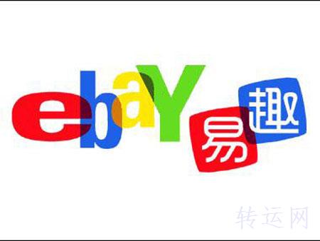 ebay网站简介及ebay发展历程