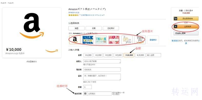 日本亚马逊海淘攻略之礼品卡购买和使用