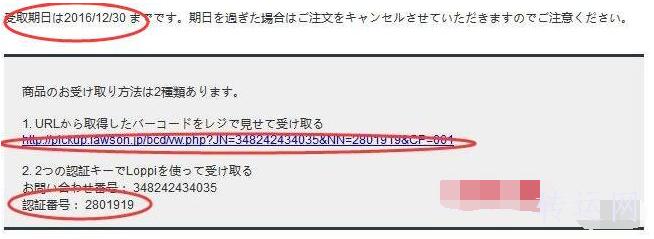 日本亚马逊便利店取货流程
