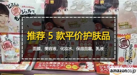 值得买的日亚5款平价护肤品:面膜、美容液、化妆水等