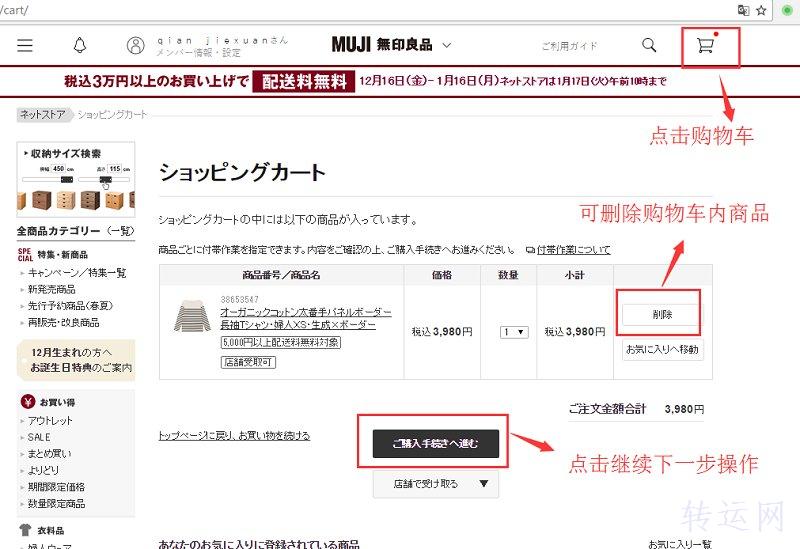 MUJI无印良品日本官网海淘攻略