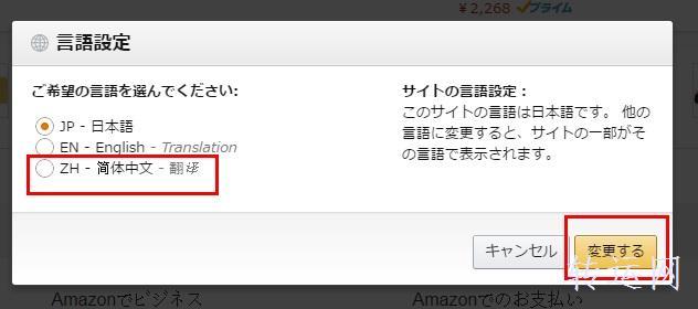 日本亚马逊官网切换语言为中文版详细攻略
