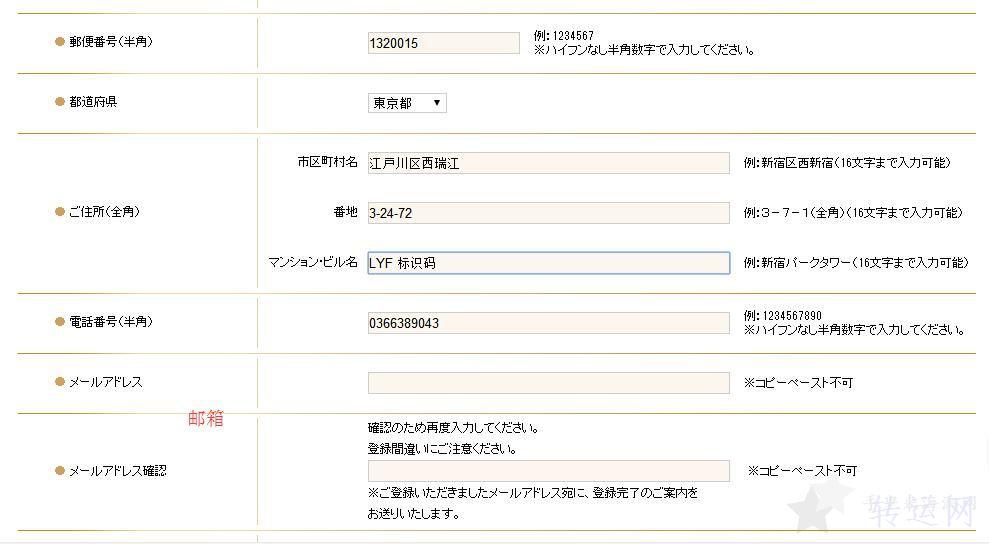 YSL圣罗兰日本官网注册攻略教程