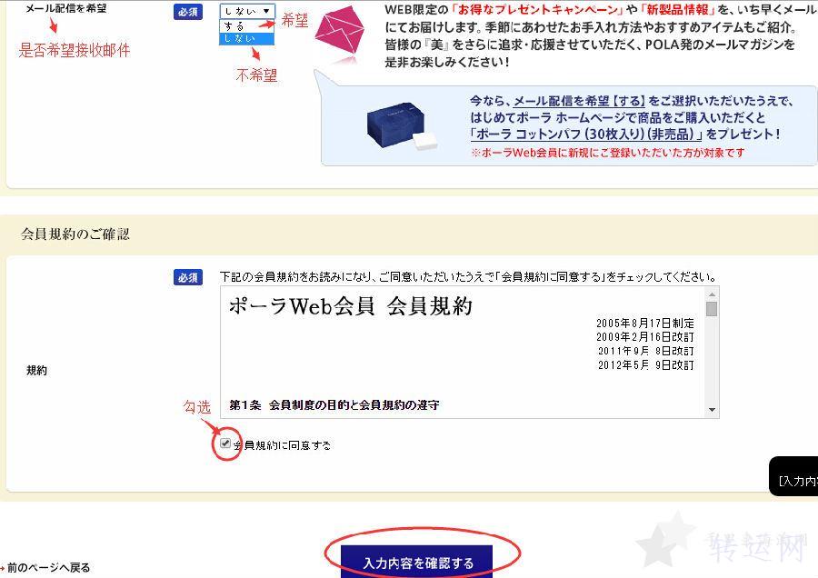 pola官网,日本pola海淘攻略5