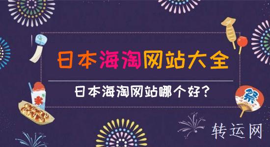 <b> 日本海淘网站</b> 哪个好?推荐日本 <b> 海淘网站大全</b>