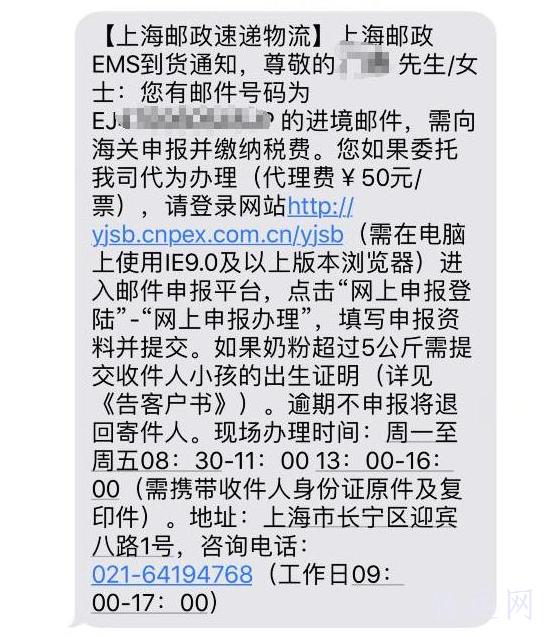 EMS邮政渠道关税申报全程攻略