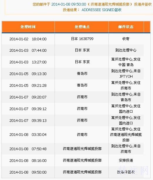 日本邮政转中国EMS查询