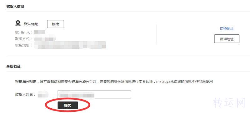 日本松屋百货中文官网海淘购物攻略