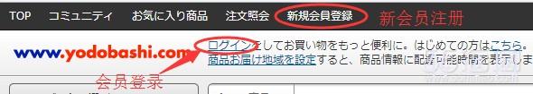 详图讲解友都八喜(Yodobashi)日本官网海淘教程攻略