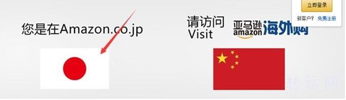 2018年日本亚马逊海淘攻略电脑版