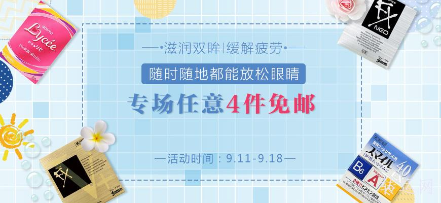 多庆屋中文官方商城,1号仓满8800日元免运费