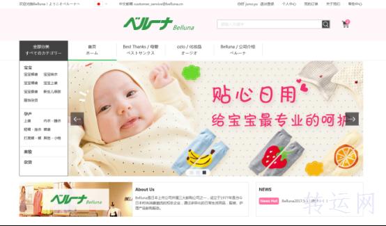 日本海淘购物网站推荐 盘点八大日本海淘网站