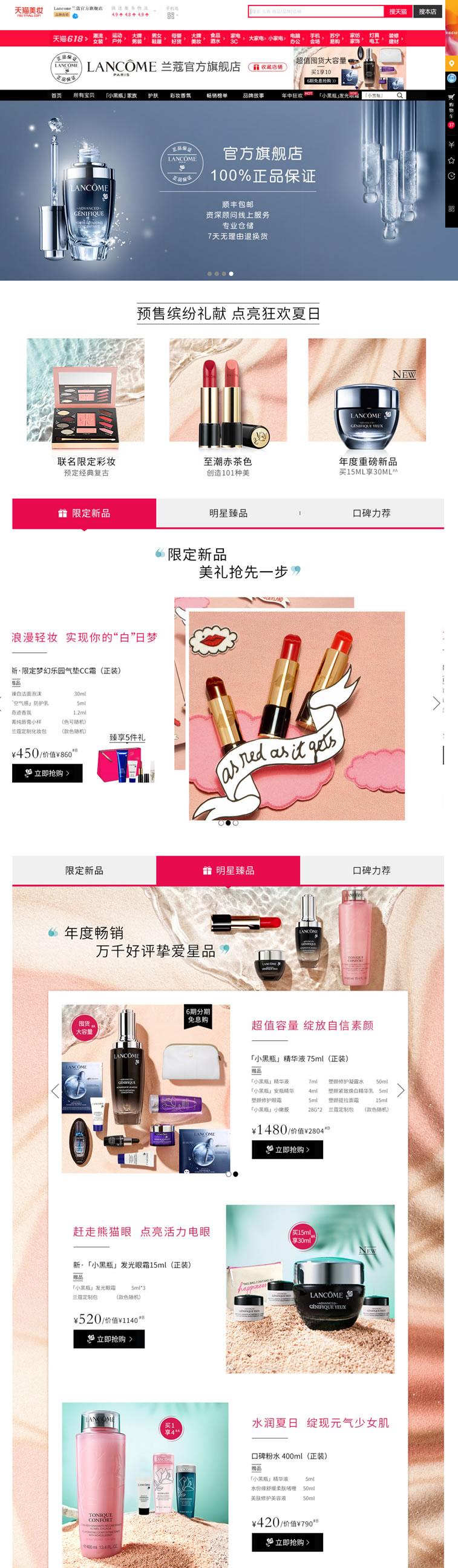 Lancome兰蔻官方旗舰店:来自法国的世界知名美妆品牌
