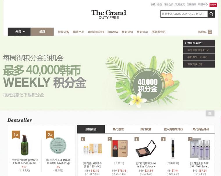 韩国三大免税店之一:THE GRAND 中文免税店