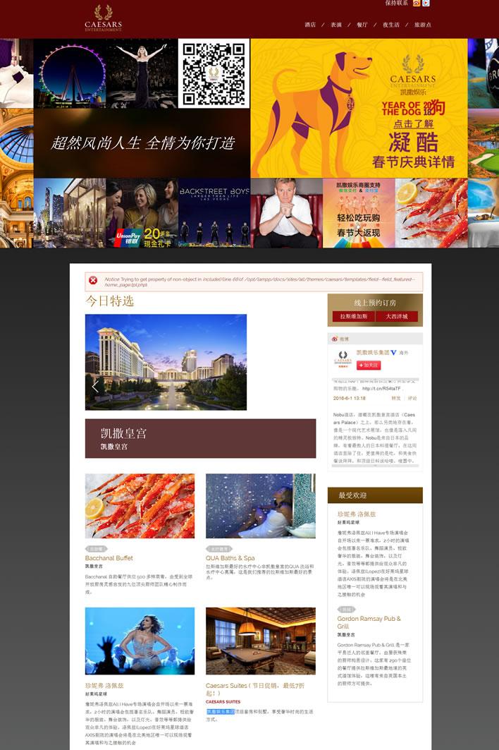 凯撒娱乐集团中国站:Caesars Entertainment