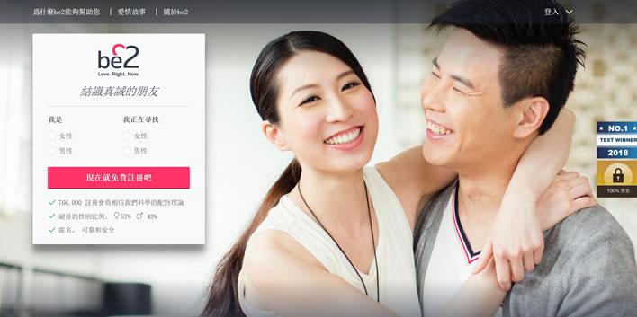 香港交友网站:be2香港