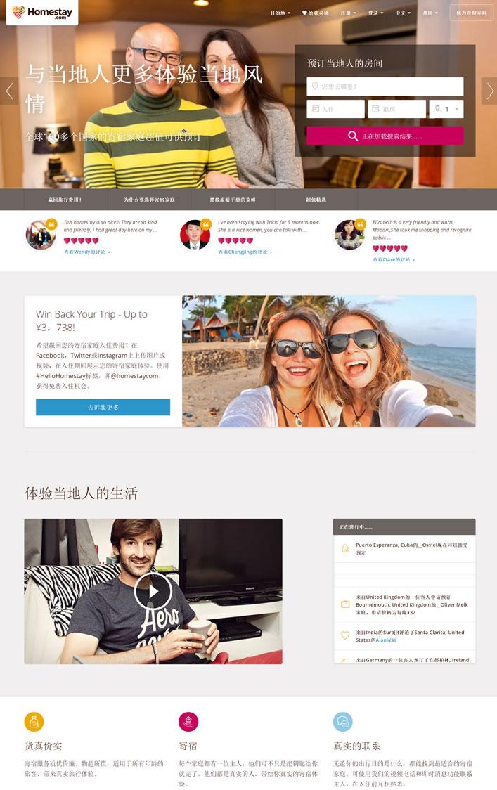 Homestay中文官网:全球寄宿家庭