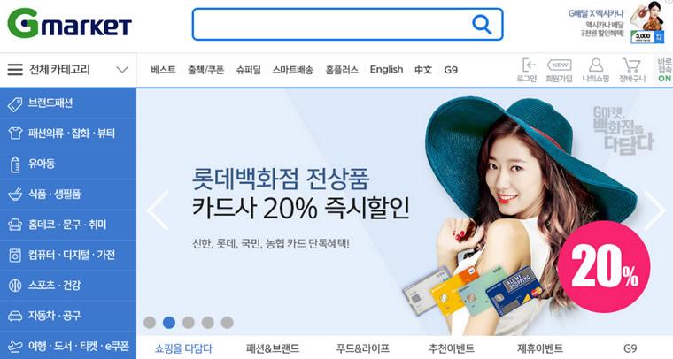 韩国最大的购物网站:Gmarket