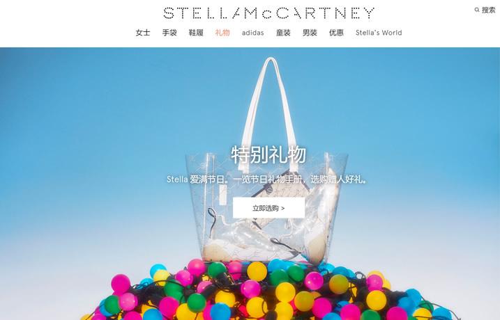 Stella McCartney官网:成衣、包袋、香水、内衣、童装及Adidas系列