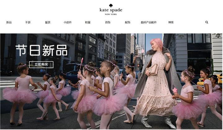 Kate Spade美国官网:纽约新兴时尚品牌,以包包闻名于世