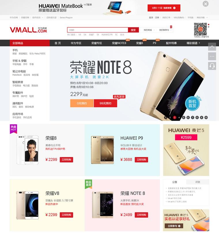 华为旗下电子商务平台:华为商城