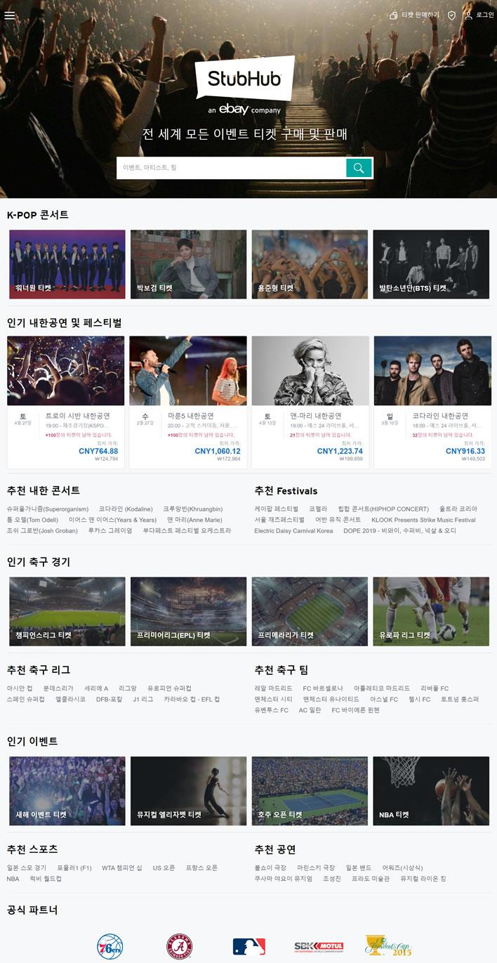 韩国演唱会订票网站:StubHub韩国