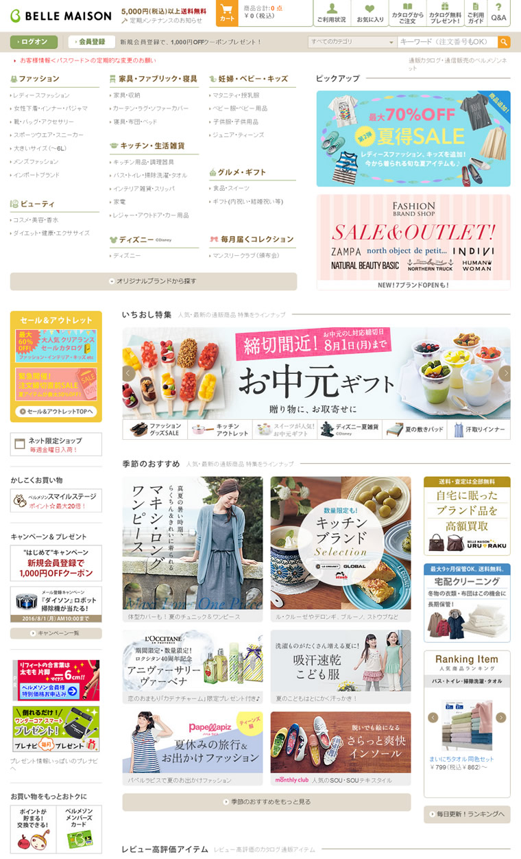 Belle Maison倍美丛官网:日本千趣会旗下邮购网站
