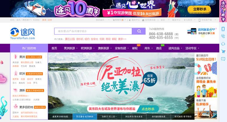 途风旅游网:美国、加拿大、欧洲、澳洲出境旅游专家